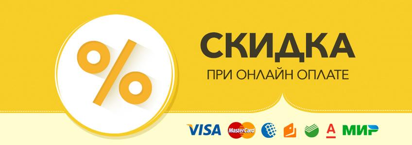 Скидка при онлайн оплате