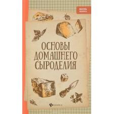 """Книга """"Основы домашнего сыроделия"""""""