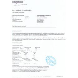 Сычужный фермент Hansen 100 мл