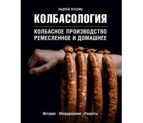 """Книга """"Колбасология"""" Андрей Куспиц - купить в Москве"""